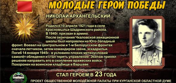 Проект «Молодые герои Победы» продолжается