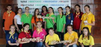 Волонтёрский слёт в Мокроусово