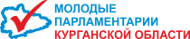 Молодые парламентарии Курганской области