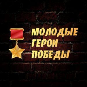 Молодые герои Победы