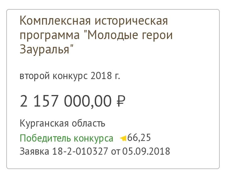 Новый Президентский грант!