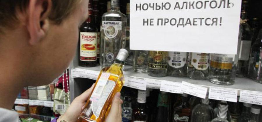 Инициатива по ограничению времени продажи алкоголя