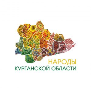 Народы Курганской области